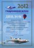 Диплом Гидроавиасалон 2012 Ростовский ОЦТТУ